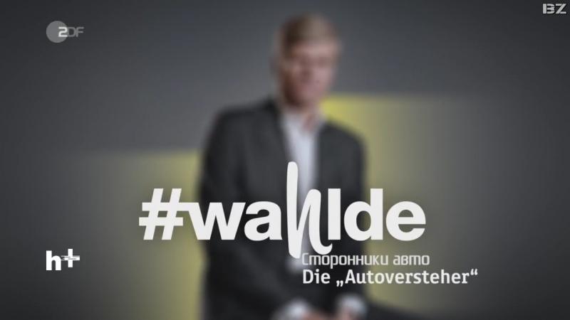 [2017.08.12] Сторонники авто | Die Autoversteher – wahlde von ZDF | BZ
