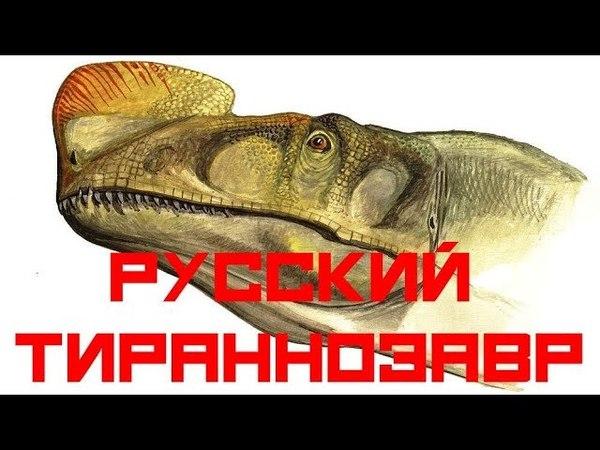 Тираннозавры появились в России? Или все таки Россия - родина слонов? Килеск и неуместный патриотизм