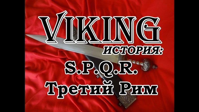 Журнал S.P.Q.R. Третий Рим