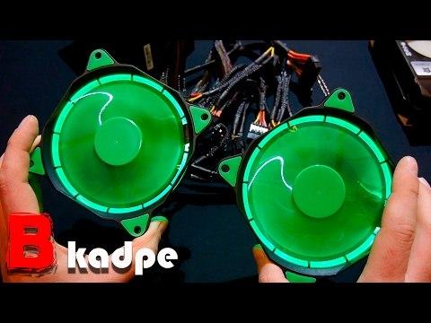 Вентиляторы кулера с круговой подсветкой шумновато но красиво