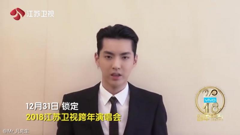 [MESSAGE] 171208 江苏卫视跨年演唱会 Weibo Update @ Wu Yi Fan