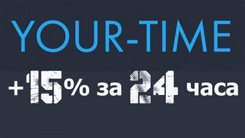 Обзор проекта YOUR-TIME (платит 115% за 24 часа)