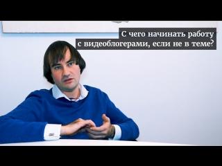 Разговоры об интернет-маркетинге с Михаилом Гейшериком