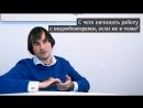 Разговоры об интернет маркетинге с Михаилом Гейшериком