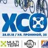 Велосипедная гонка TrainingXC 28.01.2018 Фановая