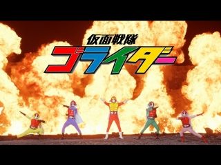 Sentai Enmascarado; GoRider - Capitulo 1 - ¿Emu está muerto?