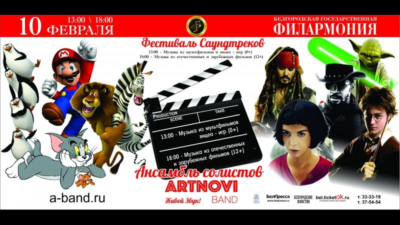 Фестиваль саундтреков - Artnovi Band