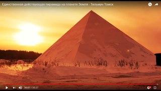 Единственная действующая пирамида на планете Земля - Тильмун Томск
