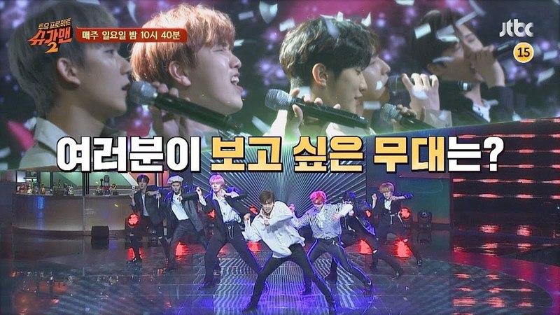투유 프로젝트 - 슈가맨2 11회 예고편