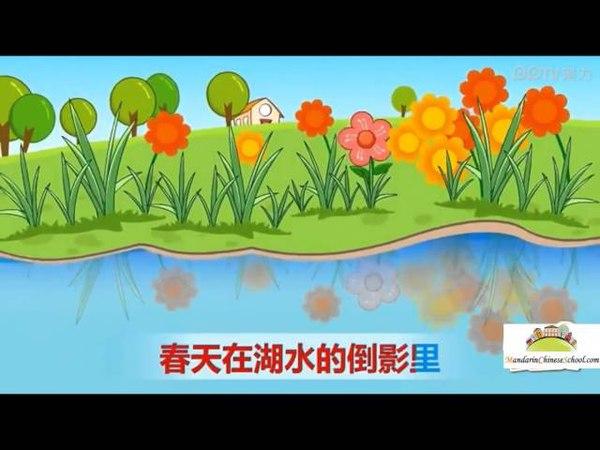 Chinese Children's Favorite Nursery Rhymes-春天在哪里ChunTian Zai Nali