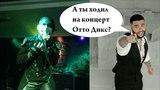 Концерт Отто Дикс (Otto Dix), Михаэль Драу (Сергеева Марина Рувимовна) отжигает