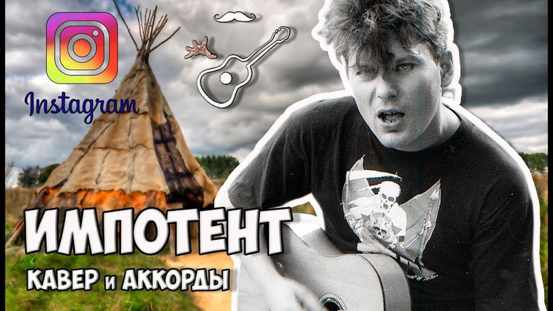 Chords СЕКТОР ГАЗА - ИМПОТЕНТ (аккорды) cover by Играй, как Бенедикт! 6