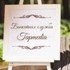 TAPMEDIA - Лучшие рестораны Москвы и Подмосковья