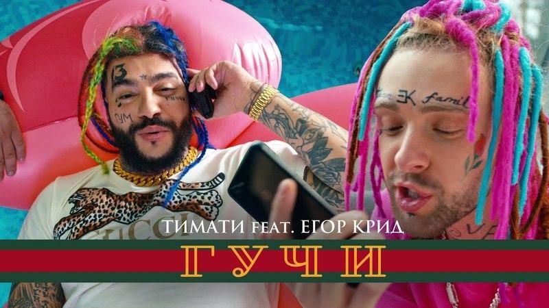 Тимати feat. Егор Крид - Гучи (премьера клипа, 2018)