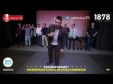 Видео приглашение Рыбинск! На Большой Концерт Вознесенского Stand-Up клуба!