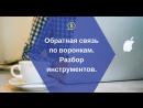 Обратная связь по воронкам вконтакте