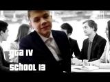 school13