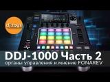 PIONEER DJ DJS-1000 - ЧАСТЬ 2 И МНЕНИЕ FONAREV djtoys
