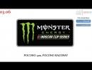 Monster Energy Nascar Cup Series, Pocono 400, Pocono Raceway, 03.06.2018 545TV, A21 Network