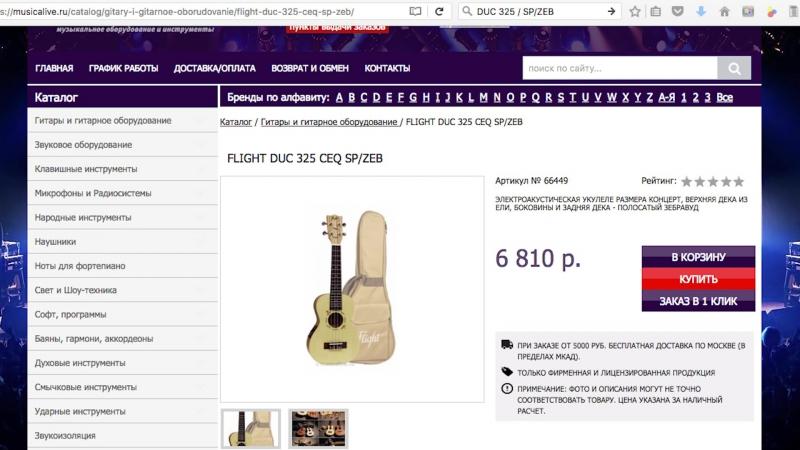 Как могут обмануть в интернет магазине Gitaraclub.ru