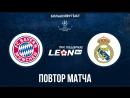 Бавария - Реал. Повтор матча ЛЧ 2014 года