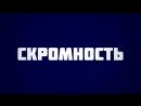 63 Ислам Хутба Скромность Абу Яхья Крымский