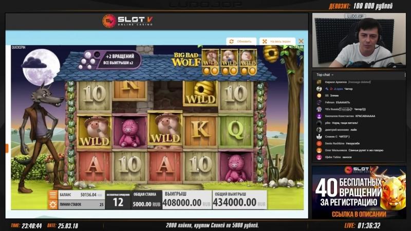 Большой выигрыш в казино! Big Bad Wolf Slot ! Mega Big Win ! Бонус с ретригером по 5000р