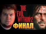 ФИНАЛ ИГРЫ + ПАСХАЛКА В ТИТРАХ - The Evil Within 2 #14