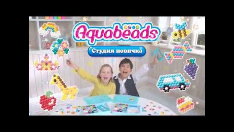 Набор Aquabeads Студия новичка