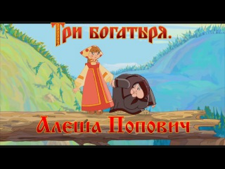 Алеша Попович и Тугарин Змей - Стойте, почему все думают только о себе? (мультфильм)