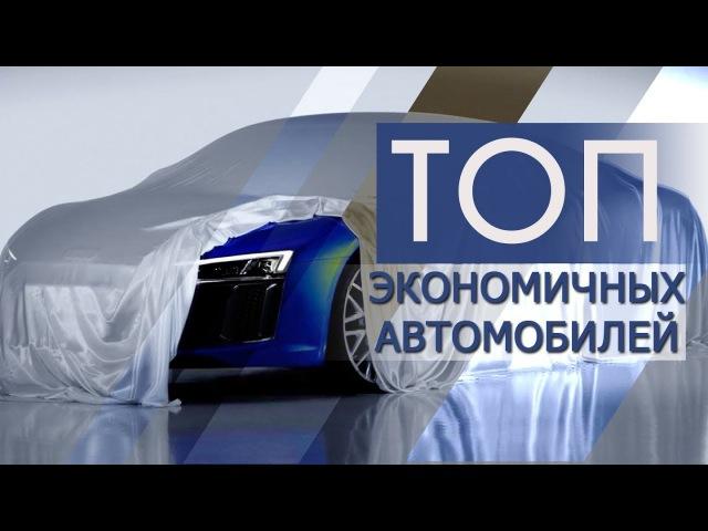 Самые экономичные автомобили по расходу с мотором от 1,5 литров