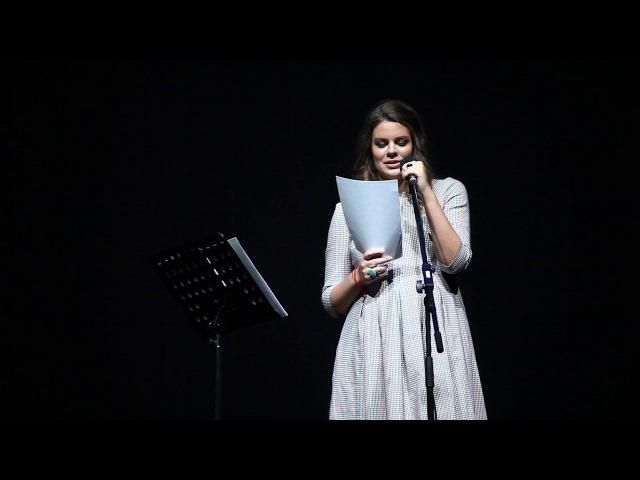 идет четвёртый час, как Тимофей не спит, Вера Полозкова. Киев, 2018