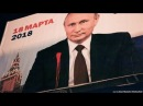 Антипутинский вандализм и крымские записи Глазьева   Радио Крым.Реалии