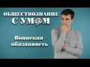 Воинская обязанность в РФ ЕГЭ Альтернативная гражданская служба Подготовка к ЕГЭ 2018...