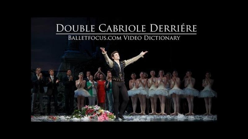 Double Cabriole Derriére
