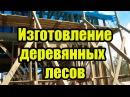 Строительство каркасного дома 8х10 м своими руками Часть 18 Строительные леса из