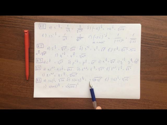 М11 8 1 8 37 Степень с рациональным показателем