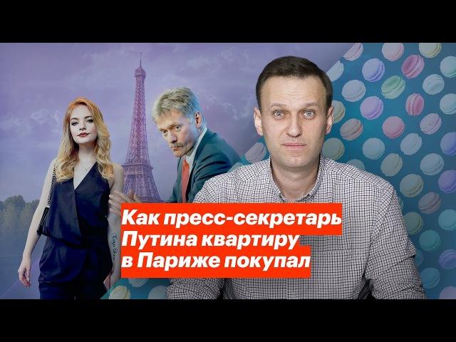 Как пресс секретарь Путина квартиру в Париже купил