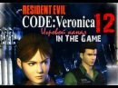 Resident Evil Code Veronica Обитель зла Код Вероника Прохождение Серия 12