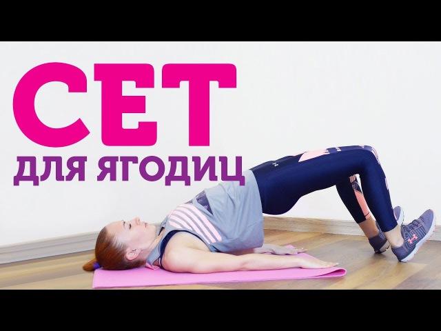 Екатерина Буйда Сет для ягодиц Упражнения для ягодиц дома