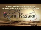 Ансамбль эстрадной казачьей песни Ехали Казаки