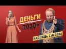Деньги или позор Надежда Сысоева 26.02.2018
