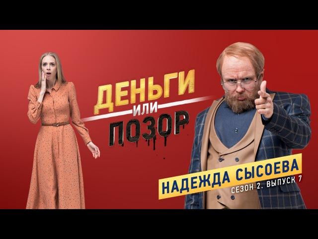 Деньги или позор Надежда Сысоева (26.02.2018)