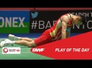 Play Of The Day YONEX All England Open 2018 R16 BWF 2018