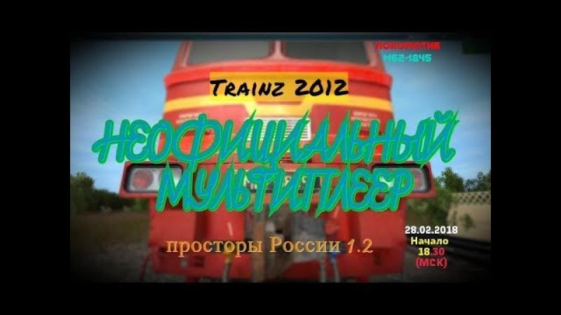 [Trainz 2012] Неофициальный мультиплеер [28/02/2018]
