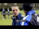 ТОП-5 Фильмов про футбол №1