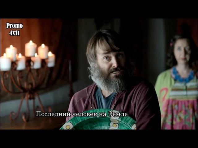Последний человек на Земле 4 сезон 11 серия - Промо The Last Man on Earth 4x11 Promo