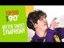 'Bitter Sweet Symphony' 90's cover door Janieck en Stephan Qmusic