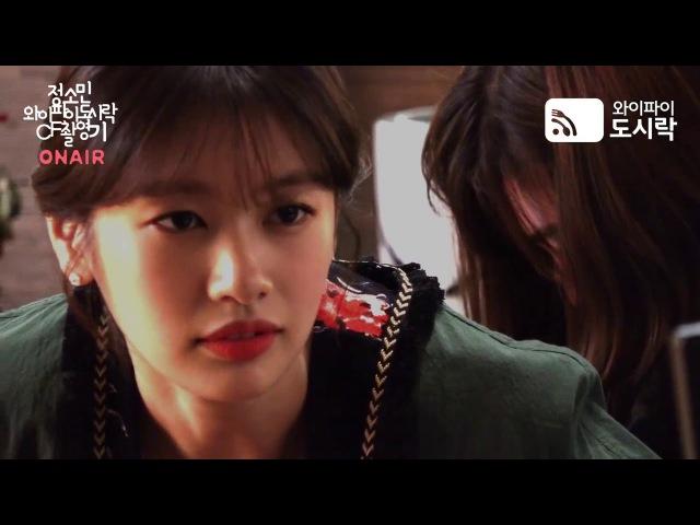[CF ~ BTS] Jung So Min 정소민 'Wi-Fi Take Out / 와이파이도시락'