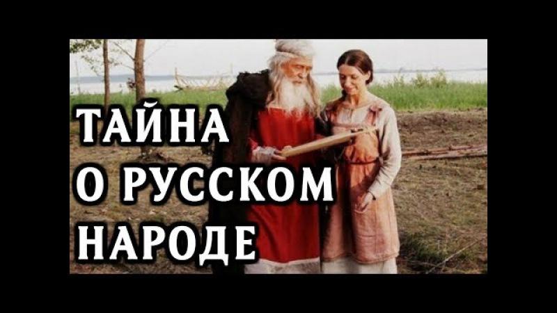 Сверх Засекреченная тайна о русском народе